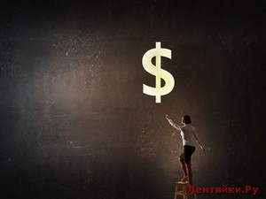 4 оправдания, которые мешают вам стать успешным и богатым
