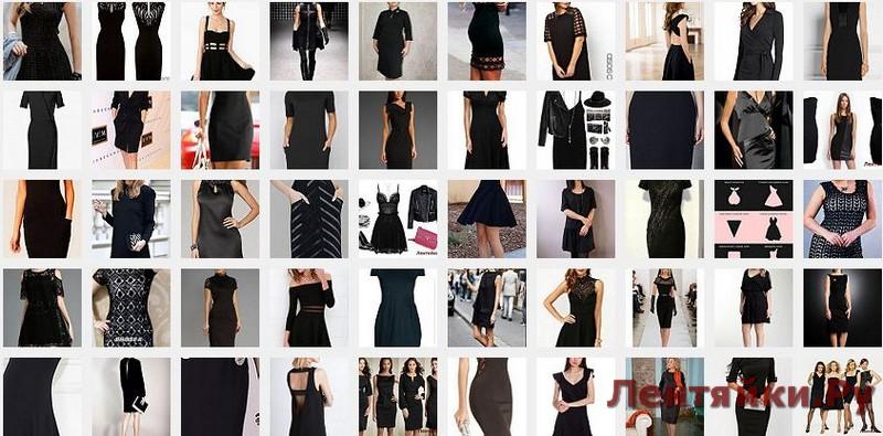 Черное маленькое платье 5(Модели № 201-250)