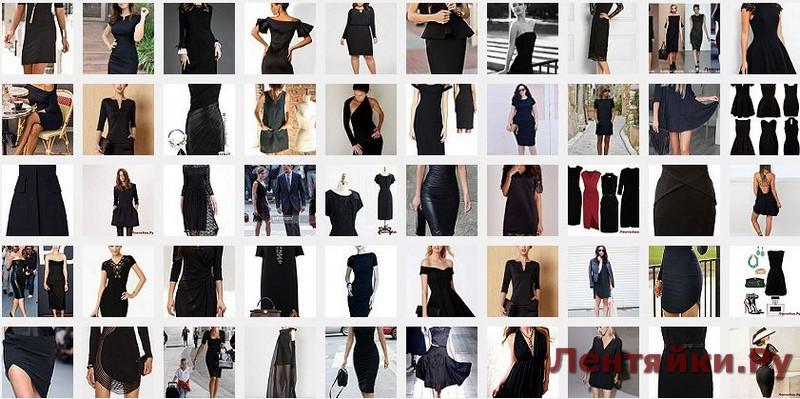 Черное маленькое платье 7(Модели № 301-350)