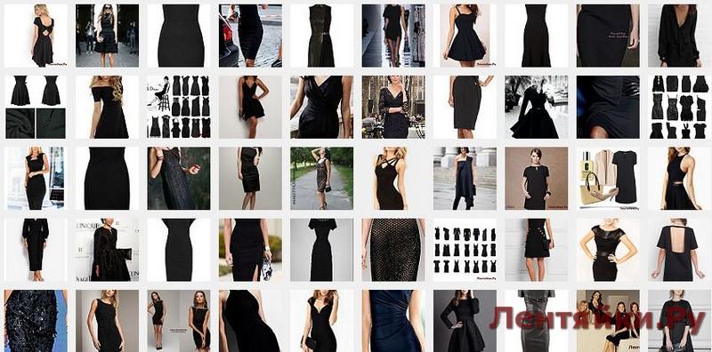 Черное маленькое платье 8(Модели № 351-400)