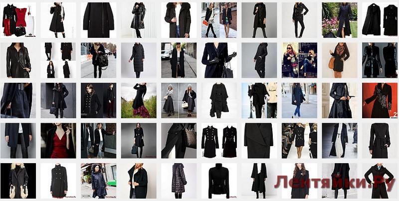 Черное пальто 1(Модели № 1-51)