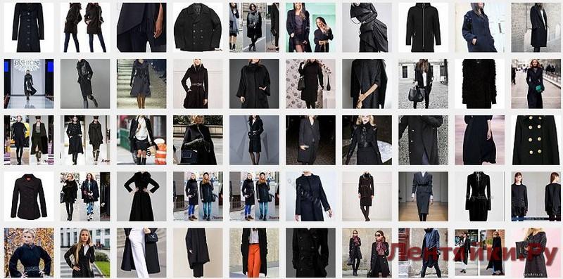 Черное пальто 3(Модели № 101-151)
