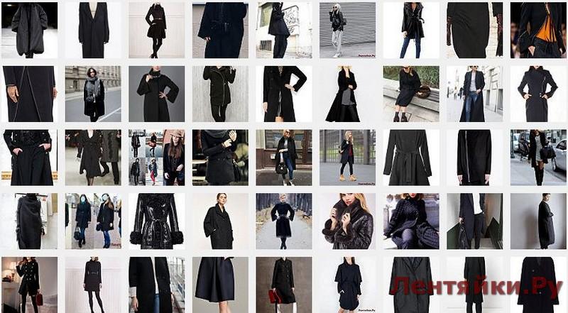 Черное пальто 9(Модели № 401-450 )