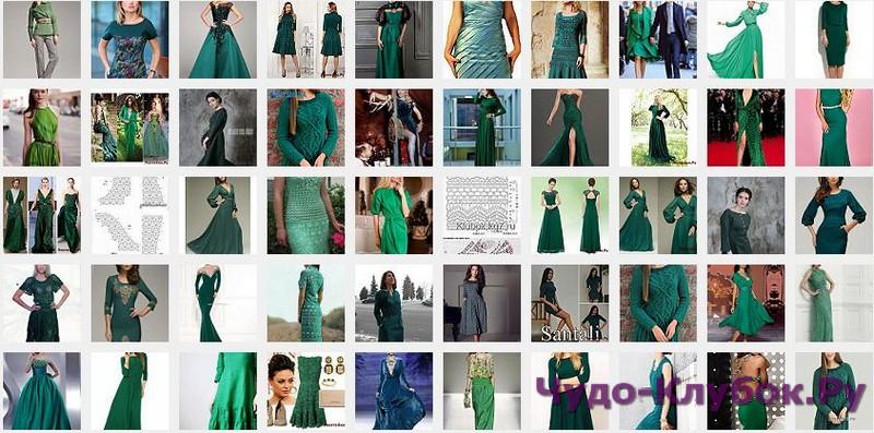 Изумрудное платье 2(Модели № 51-100)