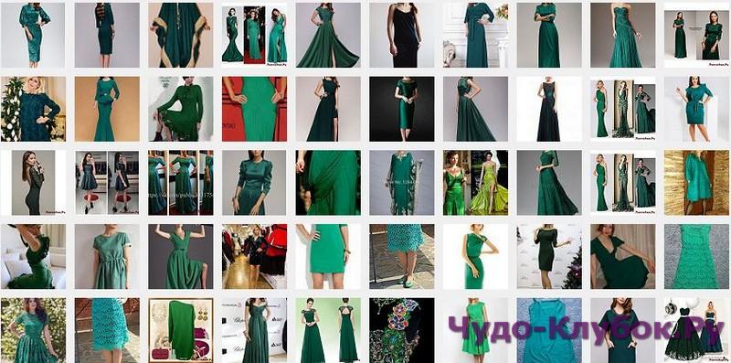 Изумрудное платье 3(Модели № 101-150)