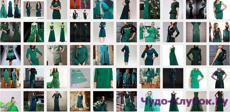 Изумрудное платье 5(Модели № 210-250)