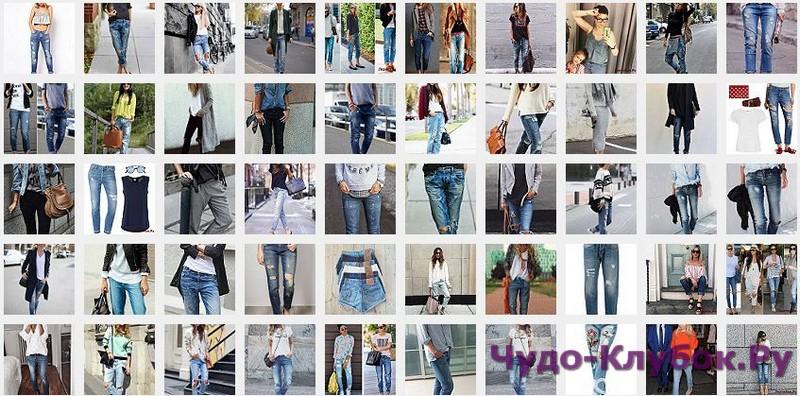 Рваные джинсы бойфренды 1(Модели № 1-50)