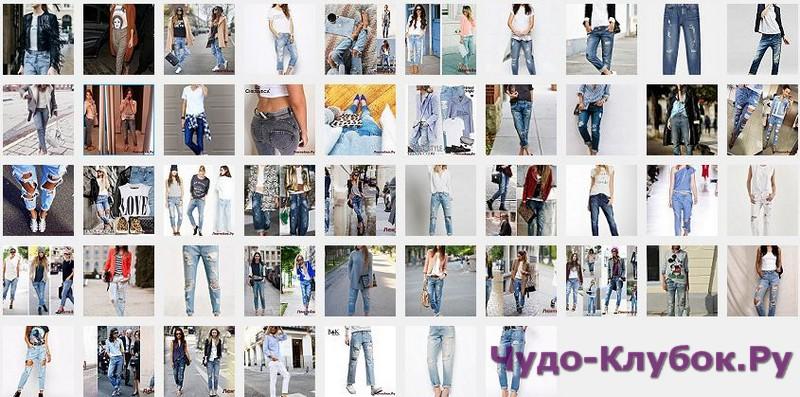 Рваные джинсы бойфренды 3(Модели № 101-150)