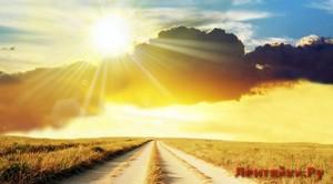 На пути к счастью