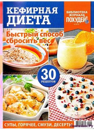 Похудей Кефирная диета 2016