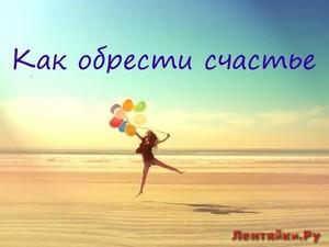 Смысл счастья