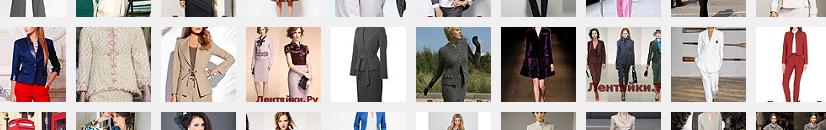 Модные костюмы 1