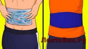 12 Способов Избавиться от Болей в Спине За Пару Дней