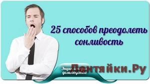 25 способов преодолеть сонливость