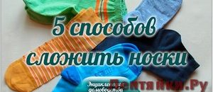 5 способов сложить носки