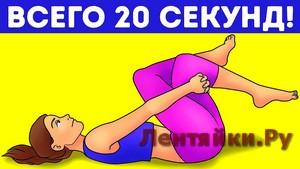 7 Упражнений, Чтобы Быстро Облегчить Боль в Спине