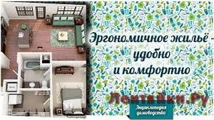 Эргономичное жильё - удобно и комфортно