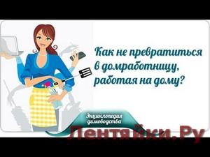 Как не превратиться в домработницу, работая на дому