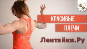 Лучшие Упражнения для Красивых Плеч