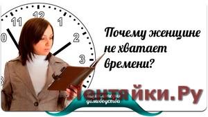 Почему женщине не хватает времени
