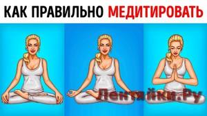 Простой Способ Начать Медитировать с Нуля
