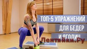 ТОП-5 упражнений для бедер и ягодиц