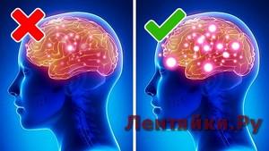 10 Способов Натренировать Свой Мозг, Чтобы Перестать Волноваться