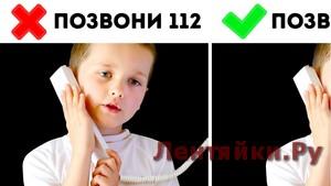 16 Вопросов, Которые Могут Спасти Жизнь Вашему Ребенку