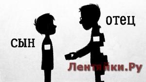 8 Вещей, Которым Каждый Отец Должен Научить Своего Сына
