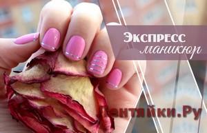 Экспресс маникюр|Быстрые и красивые дизайны ногтей лаком