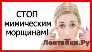 ИЗБАВИТЬСЯ ОТ МОРЩИН ЛЕГКО! ПРОСТЫЕ СПОСОБЫ В ДОМАШНИХ УСЛОВИЯХ! МАСКИ ОТ МОРЩИН! МАСКИ ДЛЯ ЛИЦА </p> <!-- Yandex.RTB R-A-332718-6 --> <div id=