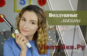 Локоны|Как легко накрутить волосы|Шикарные локоны