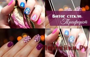 Модный Дизайн ногтей Битое стекло|Маникюр с трафаретом