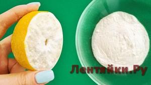 Окуните Лимон в Пищевую Соду — Результат Вас Удивит!