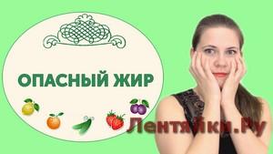 Опасные жиры. Список продуктов с опасными жирами.