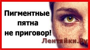 ПИГМЕНТНЫЕ ПЯТНА НЕ ПРИГОВОР!!! ИЗБАВЬТЕСЬ ОТ ПИГМЕНТНЫХ ПЯТЕН В ДОМАШНИХ УСЛОВИЯХ. МАСКИ ДЛЯ ЛИЦА.