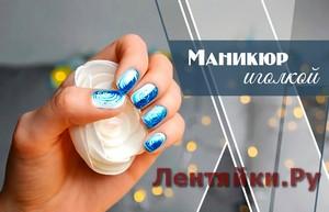 Рисунок на ногтях по сырому лаку|Маникюр с помощью иголки