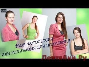 Впечатления от фотосессии или мотивация для похудения