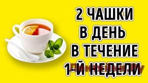 Всего 2 чашки в День в Течение 1 Недели Обеспечат Вам Плоский Живот